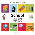 My First Bilingual Book-School (English-Chinese) (My First Bilingual Book)