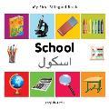 My First Bilingual Book-School (English-Urdu)