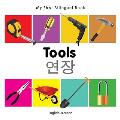 My First Bilingual Book-Tools (English-Korean) (My First Bilingual Book)