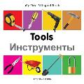 My First Bilingual Book-Tools (English-Russian) (My First Bilingual Book)