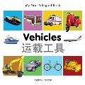 My First Bilingual Book-Vehicles (English-Chinese) (My First Bilingual Book)