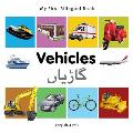 My First Bilingual Book-Vehicles (English-Urdu) (My First Bilingual Book)