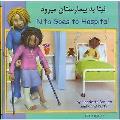 Nita Goes To Hospital in Farsi and English