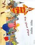Pied Piper Hindi English