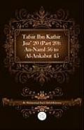 Tafsir Ibn Kathir Juz' 20 (Part 20): An-Naml 56 to Al-Ankabut 45