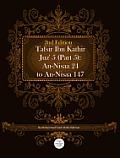 Tafsir Ibn Kathir Juz' 5 (Part 5): An-Nisaa 24 to an-nisaa 147 2nd Edition