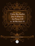 Tafsir Ibn Kathir Juz' 6 (Part 6): An-Nisaa 148 to Al-Ma'idah 81 2nd Edition
