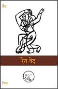 Rat Veda