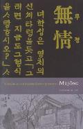 Mujong : Yi Kwang-su and Modern Korean Literature (05 Edition)