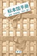 The Herbarium Handbook (Chinese...