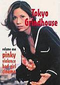 Tokyo Grindhouse Volume One: Pinky Violence Bad Girl Cinema