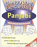 100 Word Exercise Book