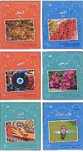 Small Wonders Series: Complete Set