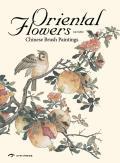 Oriental Flowers: Chinese Brush Paintings