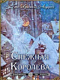 The Snow Queen (Russian Edition)