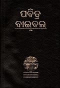 Oriya Bible: Easy-To-Read Versio