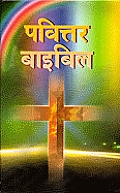 Awadhi Holy Bible: Easy-To-Read Version