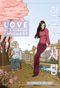 Love as a Foreign Language #01