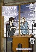 Love As A Foreign Language 02