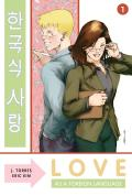 Love As A Foreign Language Omnibus 1