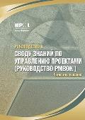 A Guide to the Project Management Body of Knowledge (Pmbok Guide) - Forth Edition, Official Russian Translation