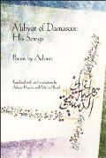 Lannan Translations Selection #12: Mihyar of Damascus, His Songs