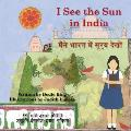 I See the Sun in India (I See the Sun in ...)