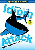 Idiom Attack 1 - Everyday Living _ Japanese Edition / [