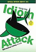 Idiom Attack 1 - Everyday Living _ Korean edition