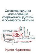 A Comparative Analysis of Contemporary Russian and Bulgarian Vocabularies