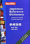Japanese Reference Dictionary Japanese English