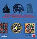 Medieval Ornament Ornement Medieval Mittelalterlich Ornamente with CDROM