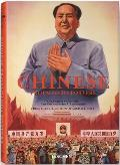 Chinese Propaganda Posters (25)
