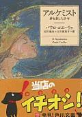 O Alquimista Alchemist Japanese
