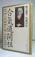 Aikido Kaiso Ueshiba Morihei Seitan Hyakunen The 100th Anniversary of the Birth of Ueshiba Morihei Founder of Aikido