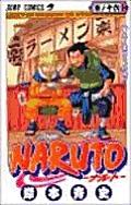 Naruto 16 (Naruto)