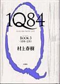 1q84 Book 3 Japanese Edition