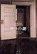 Sarahs Key Japanese