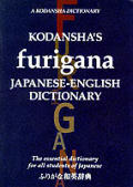 Kodanshas Furigana Japanese English Dictionary