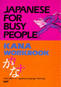 Japanese for Busy People: Kana Workbook