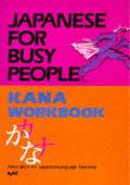 Japanese For Busy People Kana Workbook