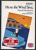 Hear the Wind Sing