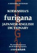 Kodanshas Furigana Japanese English Dictionary