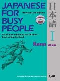 Japanese for Busy People #01: Japanese for Busy People I: Kana Version with CD (Audio) Cover