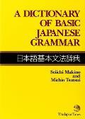 Dictionary of Basic Japanese...