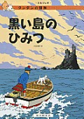 Black Island (the Adventures of Tintin)