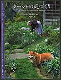 Tashas Successful Garden Japanese Text - Signed Edition