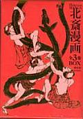 Hokusai Manga - 3 Volume Box