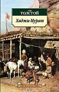 Khadzhi Murat I Drugie Povesti