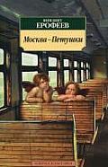 Moskva Petushki